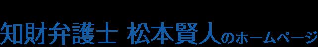 知財弁護士 松本賢人のホームぺージ